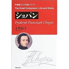 小坂 裕子著『作曲家◎人と作品 ショパン』の商品写真