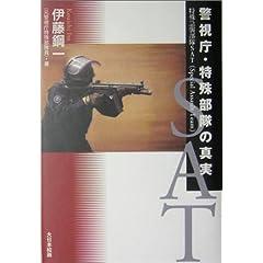 警視庁・特殊部隊の真実―特殊急襲部隊SAT(Special Assault Team)