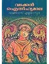 Vadakkan Eithihyamala