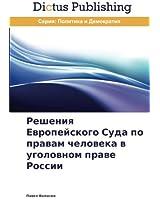 Resheniya Evropeyskogo Suda po pravam cheloveka v ugolovnom prave Rossii