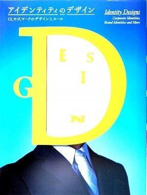 アイデンティティのデザイン—CI、ロゴ、マークのデザインとルール