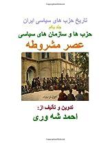History of Iran's Political Parties; Volume I, Political Parties of Constitution Era: Tarikh-i Hezb Hay-i Siasy-i Iran; Jeld-i Yekoum; Hezb Hay-i Siasy-i Asr-i Mashroteh: Volume 4 (1st)