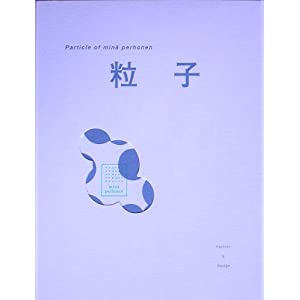 粒子―Particle of min¨a perhonen
