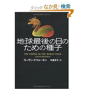 地球最後の日のための種子 [単行本]