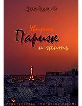 Увидеть Париж - и жить