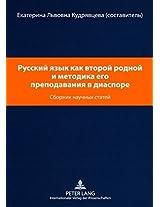 Russisch Als Zweite Muttersprache Und Die Methodik Des Russischunterrichts in Der Diaspora: Wissenschaftliche Beitrage