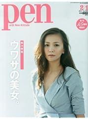 Pen (ペン) 2013年 2/1号