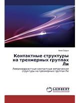 Kontaktnye Struktury Na Trekhmernykh Gruppakh Li
