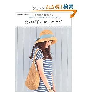 夏の帽子とかごバッグ  ― こま編みとくさり編みでナチュラルスタイル ― (別冊家庭画報 手編み時間)