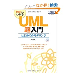 [ UML