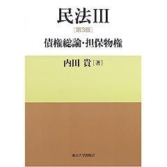 内田民法3