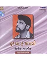 Unreleased Marathi Chitrapatgee