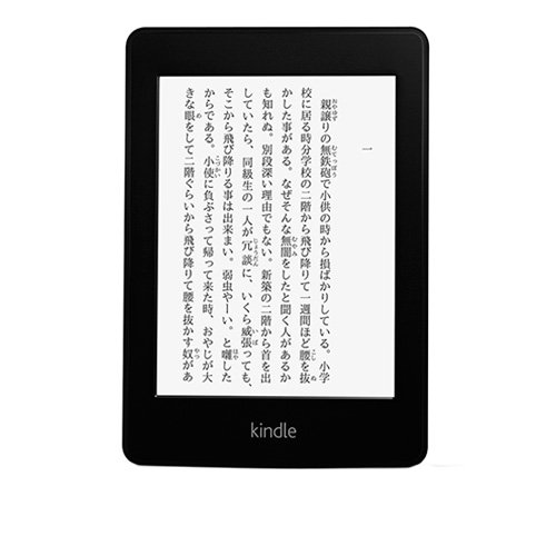 「Kindle Paperwihte」値下げで7,980円に
