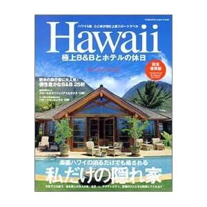 Hawaii極上B&Bとホテルの休日—楽園ハワイの泊るだけでも癒される私だけの隠れ家 (Futabasha super mook)
