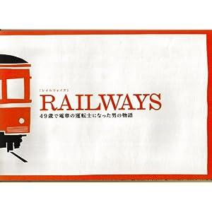 RAILWAYS 49歳で電車の運転士になった男の物語の画像