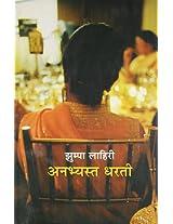 Unaccustomed Earth (Hindi Edition)
