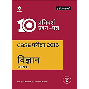 i-Succeed 10 Sample Question Papers CBSE Pariksha 2016 for VIGYAAN Term-I Class 10th