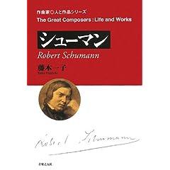 藤本一子著『作曲家◎人と作品 シューマン』の商品写真
