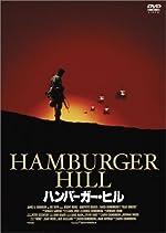 ハンバーガー・ヒル [DVD]
