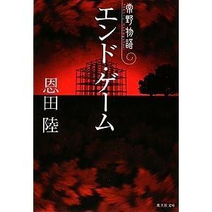 エンド・ゲーム 常野物語 (常野物語) (集英社文庫)