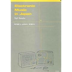 : 電子音楽 in Japan