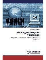 Mezhdunarodnaya Torgovlya