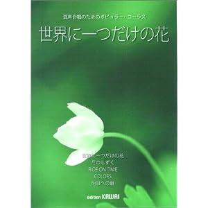 花の合唱(コーラス)の画像