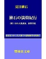 Soseki_no_Mankankikou (KyorinsyaBunko)