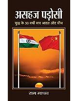 Asahaj Padosi Bharat aur Cheen