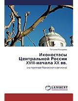 Ikonostasy Tsentral'noy Rossii XVIII-nachala XX vv.: (na primere Priokskogo regiona)