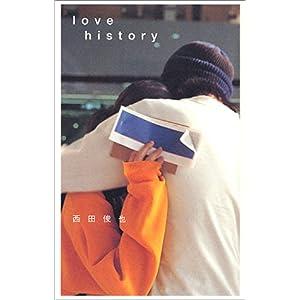 【クリックでお店のこの商品のページへ】love history (ダ・ヴィンチ・ブックス): 西田 俊也: 本