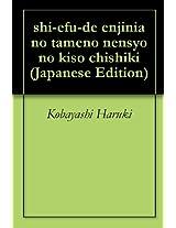shi-efu-de enjinia no tameno nensyo no kiso chishiki