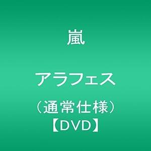 『ARASHI アラフェス(通常仕様)』