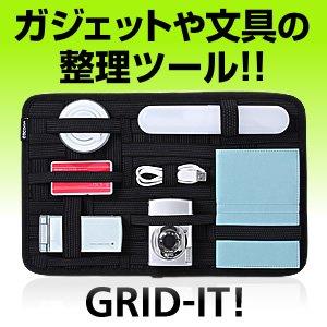 【クリックでお店のこの商品のページへ】【NHKおはよう日本で放送されました】ガジェット&デジモノアクセサリ固定ツール 「GRID-IT!」 B4サイズ ブラック CPG20BK