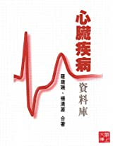 CUHK Series:All you Need to know about Heart Disease(Chinese Edition)
