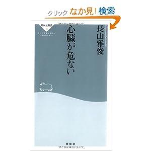 心臓が危ない (祥伝社新書155)
