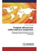 Teoriya Obektno-Sobytiynykh Modeley.
