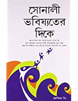 Sonali Bhabhisotar Dike