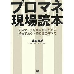 プロマネ現場読本