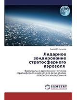 Lidarnoe Zondirovanie Stratosfernogo Aerozolya