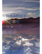 The Speech of Gods II: The Journey of Light (Chinese Edition)