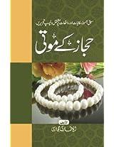 Hijaz ke Moti (Urdu) (HB)