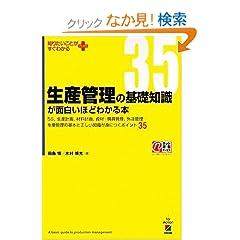 生産管理の基礎知識が面白いほどわかる本