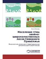 Naselenie Ptits Khvoyno-Shirokolistvennykh Lesov Severnogo Privolzh'ya
