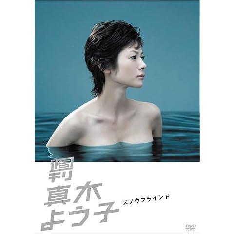 週刊真木よう子 スノウブラインド [DVD] (2008)