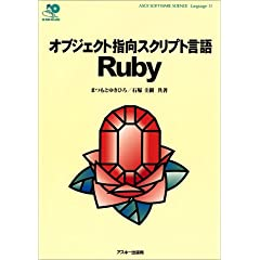 �I�u�W�F�N�g�w��X�N���v�g���� Ruby (ASCII SOFTWARE SCIENCE Language)