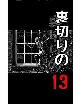 Breach 13: SUBETEURAGIRIMONONOSHIWAZA