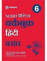 Workbook Hindi CBSE Class 6th