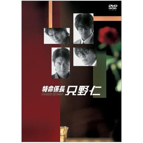 特命係長 只野仁 DVD-BOX (2003)