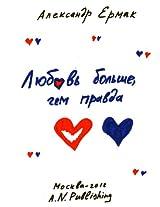 Любовь больше, чем правда (in Russian language) (